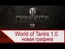World of Tanks 1 0 в ожидании новой графики