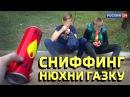 Заправить легкие газом для зажигалок Смертельное увлечение подростков Алексей Казаков