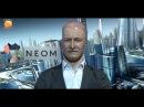 2018 Islam projet NEOM suite révélation CHOC