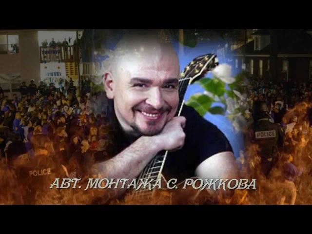 Исповедь автор и исполнитель песни Сергей Трофимов
