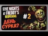 Five Nights at Freddys: Reopening Прохождение #2 ✅ ДЕНЬ СУРКА?