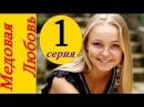 Медовая любовь 1 серия 2016 русские мелодрамы 2016 novie russkie melodrami 2016