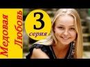 Медовая любовь 3 серия 2016 русские мелодрамы 2016 smotret russkie melodrami