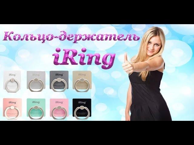 Кольцо Iring для планшетов и телефонов