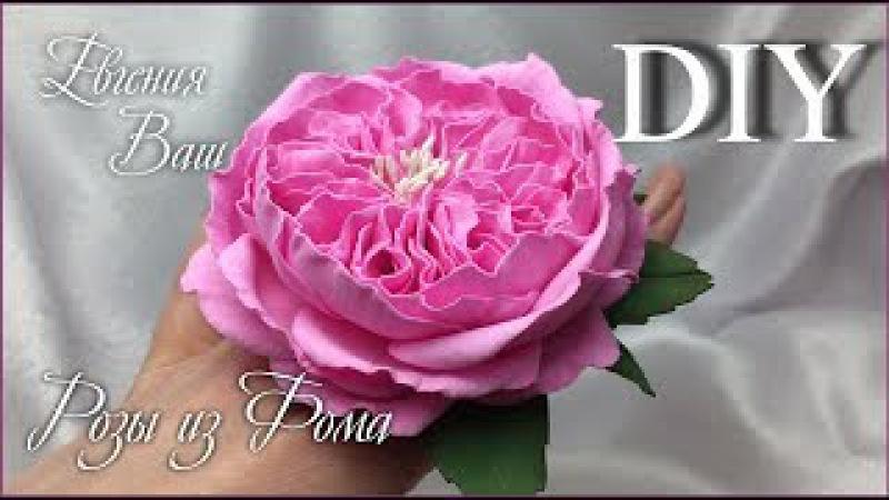 МК Пионовидная Роза. Цветок из иранского Фома за 30 минут.