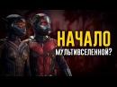 Человек Муравей и Оса — начало мультивселенной Теория киновселенной Marvel
