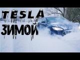 Зимняя эксплуатация Tesla Model S P90D-зимний оффроуд