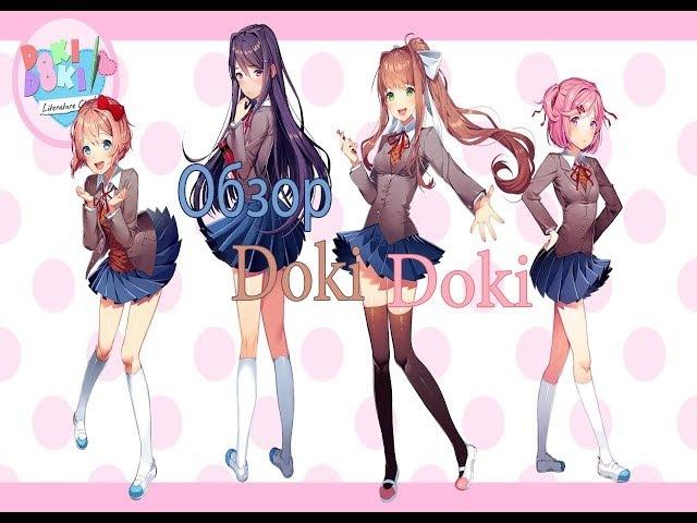 Doki Doki Literature Club (Литературные девки)