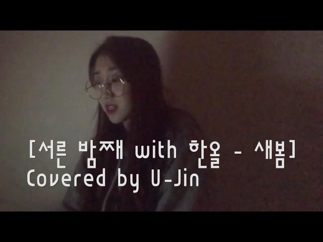 [서른 밤째 with 한올 - 새봄] Covered by U-Jin
