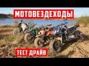 Тест-драйв мотовездеходов Архар, Атаман, Мастер-Про, Тарусь