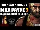 Max Payne 3 Русская озвучка Правильный перевод Прохождение 2 часть 18