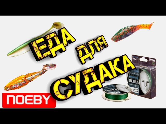 ЕДА ДЛЯ СУДАКА (Food for zander) Обзор приманок AKKOI Diplomat и NOEBY. Мнение о плетеном шнуре AKKOI MASK Ultra.