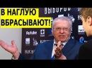 По всей стране ВБРОСЫ!! Жириновский в ШОКЕ от РЕЗУЛЬТАТОВ выборов 2018