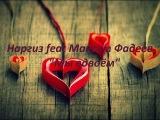 Наргиз и Максим Фадеев -