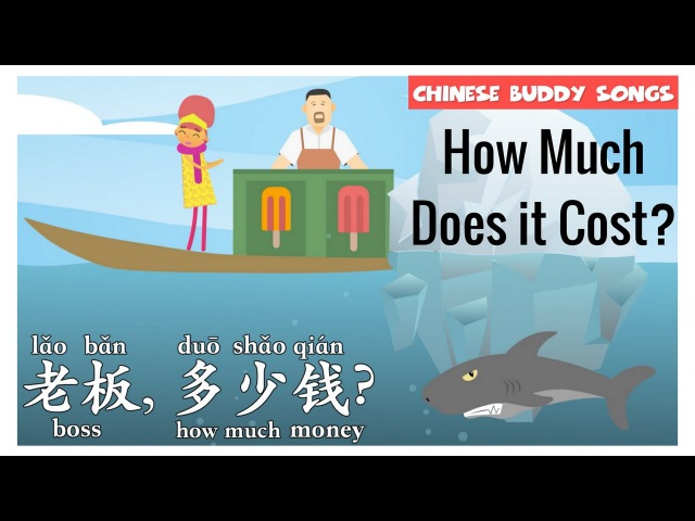Learn Chinese | How Much Does it Cost in Chinese - Easy Song