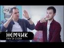 Алексей Немчик про дрипку MDLR деньги Viva La Cloud VAPETIGER Интервью