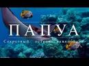 Папуа 3D Секретный остров каннибалов Papua 3D 2012 Захватывающий документальный фильм
