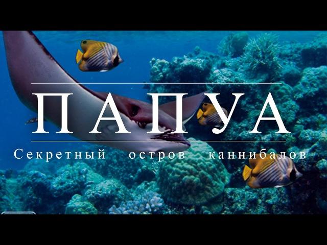 Папуа 3D Секретный остров каннибалов Papua 3D (2012) Захватывающий документальный фильм