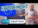 ЕВРОремонт. Так европейцы делают ремонт в своих квартирах! [НоваКвартира]