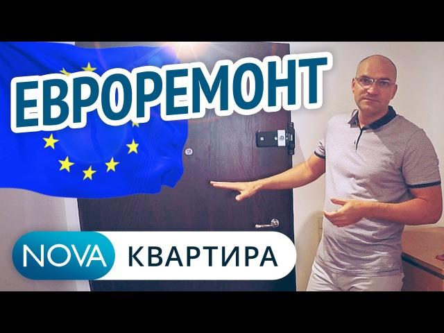 ЕВРОремонт Так европейцы делают ремонт в своих квартирах НоваКвартира