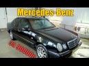 КУПИ ПРОДАЙ 40 ЛЕГЕНДАРНЫЙ Mercedes Benz лупатый перекупы авто