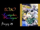 [qx] Тохо - Калейдоскоп Фантазии 09 (Touhou Gensou Mangekyou Ep.9) [Русская озвучка Persona99]