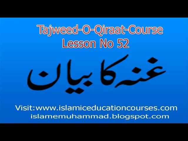 Tajweed rules of the quran in urdu lesson 52 Rules of Ghunnah