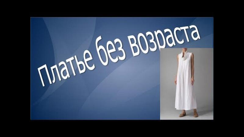 Платье без возраста в стиле БОХО.