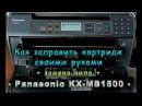 Заправка картриджа замена чипа на Panasonic KX MB1500