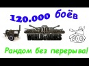 World of tanks. 120к боев. Рандом без перерыва.