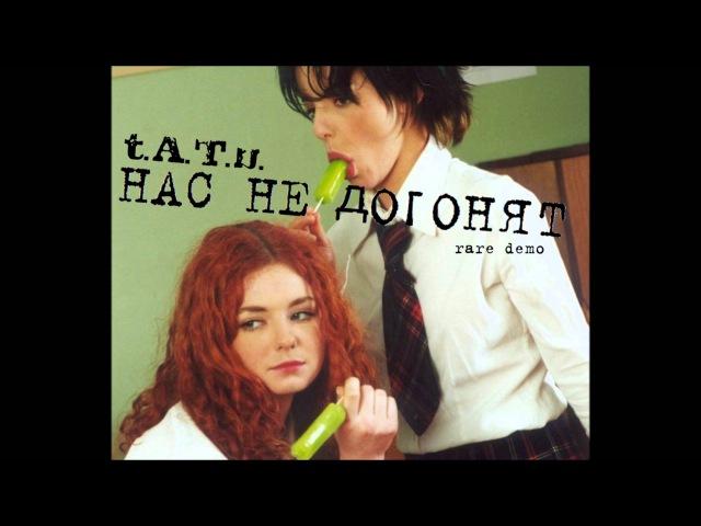 T.A.T.u. - Nas Ne Dogonyat (Нас не догонят) Rare Demo