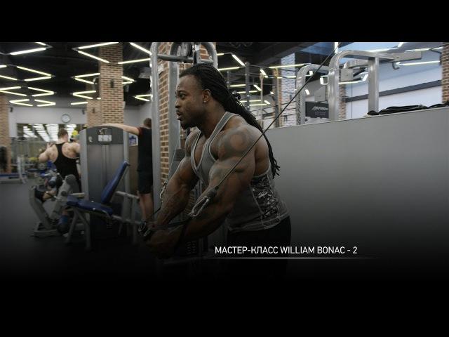 Мастер-класс IFBB Pro Уильяма Бонака. Часть 2: эффективные упражнения для груди и плеч