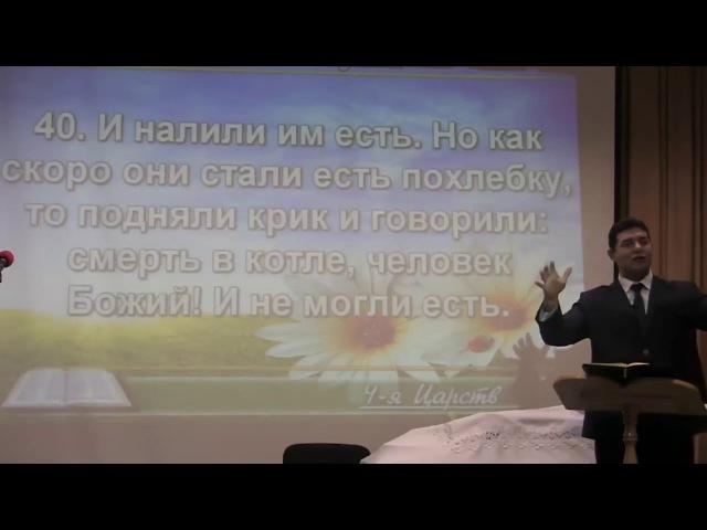 Проповедь ( Наше обеспечение )Аристов С. В .