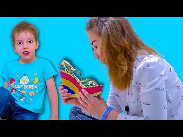 Богдан наколдовал НОВЫЕ ТУФЛИ Света как мама ходит на каблуках Детки и волшебство