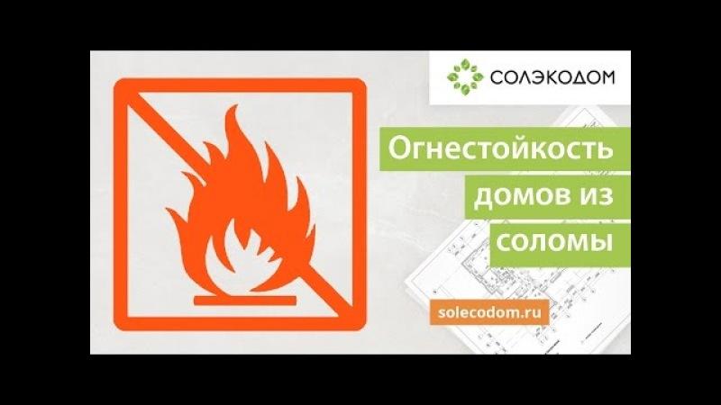 ЭКОДОМ ИЗ СОЛОМЫ И ОГНЕСТОЙКОСТЬ Насколько Пожароопасный Соломенный Дом