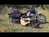 Би2 &amp Чичерина - Мой рок-н-ролл