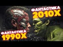 Лучшая фантастика 90х, которую нужно посмотреть ОБЯЗАТЕЛЬНО!