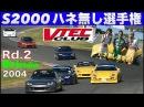 VTEC CLUB — S2000 ハネ無し選手権 Rd.2 at Tsukuba Circuit.