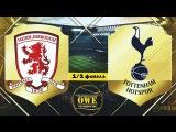 FIFA 18 | Middlesbrough - Tottenham | Онлайн OWE турнир №1 | 1/2 финала | Первый матч