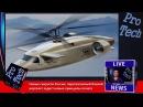 Новые скорости России перспективный боевой вертолет задаст новые принципы полета 400км ч