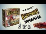 Runebound. 3-я редакция — обзор настольной игры