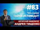 Андрей Тищенко видео блог 83. Что такое тайна исповеди