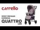 Прогулочная коляска Carrello Quattro CRL-8502 Len