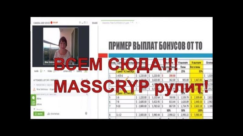 MASSCRYP ВЕБИНАР от 18 03 18 полная информация на текущий момент о комапании