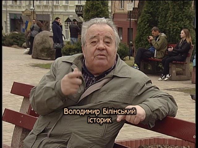 Володимир Білінський. Україна - Русь