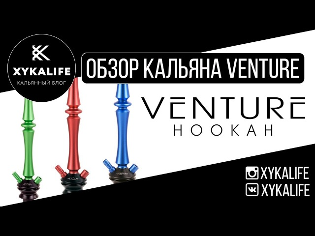 Venture Hookah/Обзор кальяна/Nuahule Smoke Екатеринбург