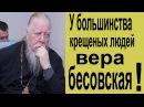 У большинства крещеных людей вера бесовская О Дмитрий Смирнов