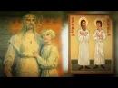 Русские праведники Мученики за Веру