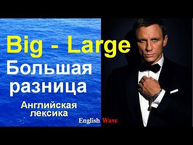 Английский язык. Big - Large. Разница в употреблении. Разговорный английский на каждый день