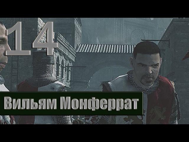 Прохождение Assassin's Creed — Часть 14: Вильям Монферрат [1080p 60 FPS]